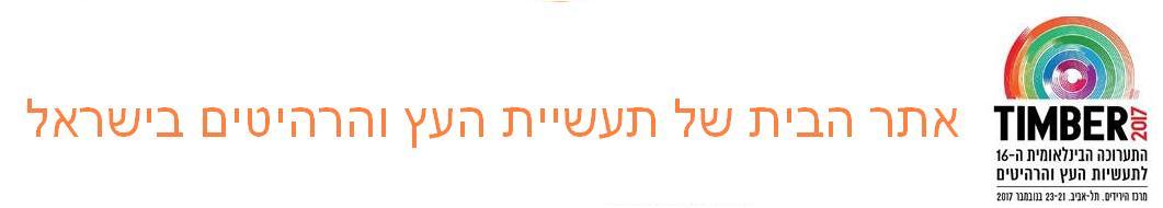 טימבר ישראל